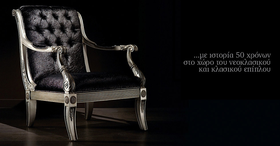 Demertzidis ... succesfully taking action for more than 50 years in the market of clasical furniture